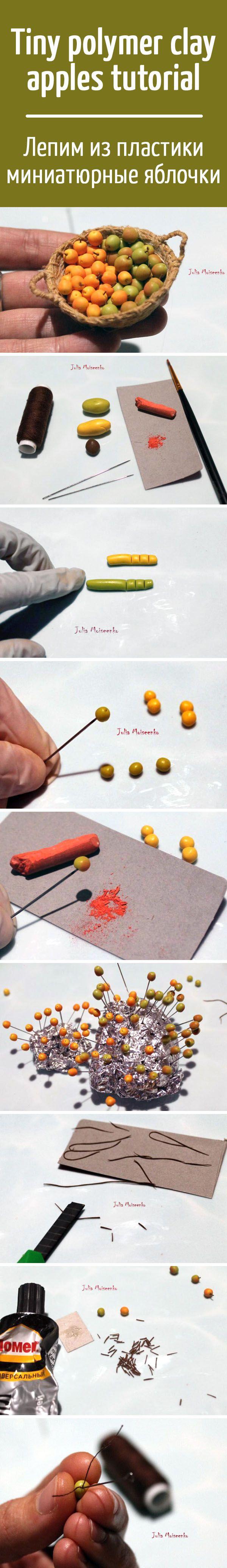 Лепим из полимерной глины миниатюрные яблочки / Tiny apples of polymer clay tutorial