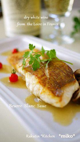鯛や白身魚で・軽いブールブランソース  ムルソーチなど上質でオイリーなワイン