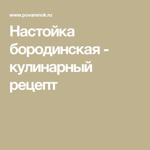Настойка бородинская - кулинарный рецепт