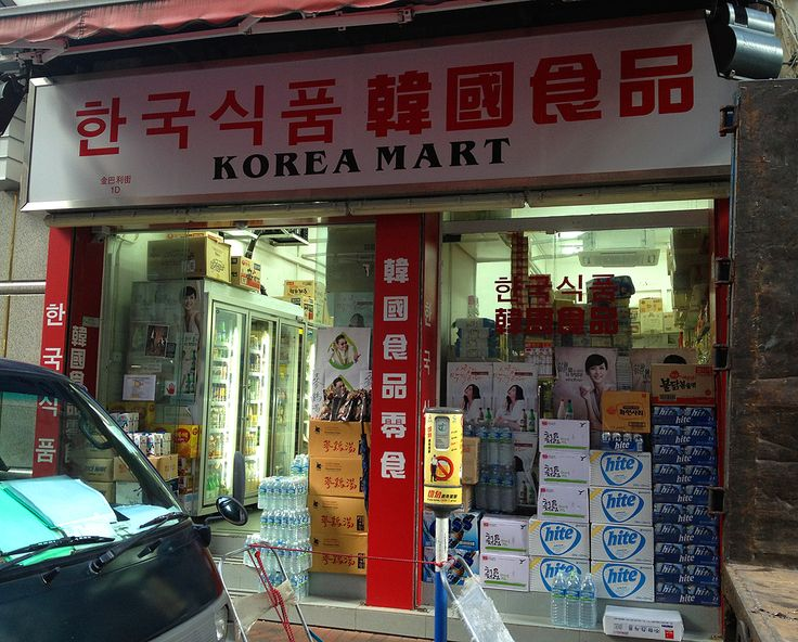 Quick guide to Korean grocery stores in Hong Kong! Kimchi+ in HK!