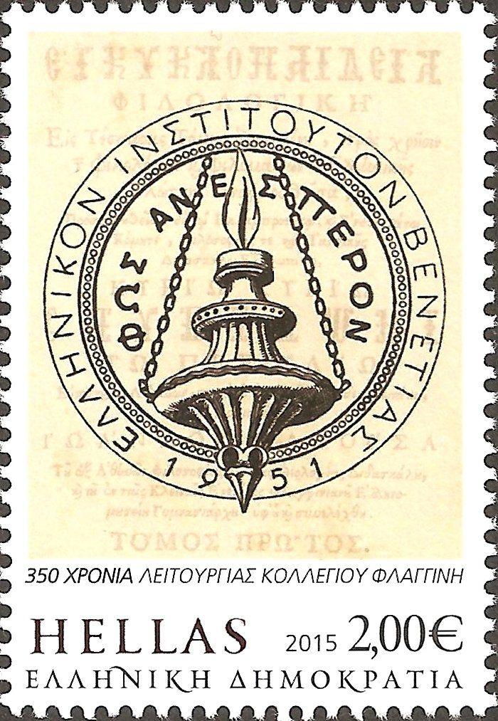 Francobollo: The emblem of Hellenic institute of Byzantine Studies in Ven (Grecia) (350° anniversario Fondazione Collegio Flanginis) Mi:GR 2862