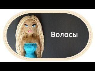 Делаем кукле волосы, видео мастер-класс)