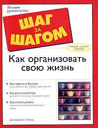 Изображение книги Как организовать свою жизнь. Полное руководство Джорджина Локвуд