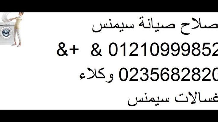 فريق صيانة فريزر سيمنس   01093055835  (خدمة متكاملة ) 0235700997  وكيل  ...