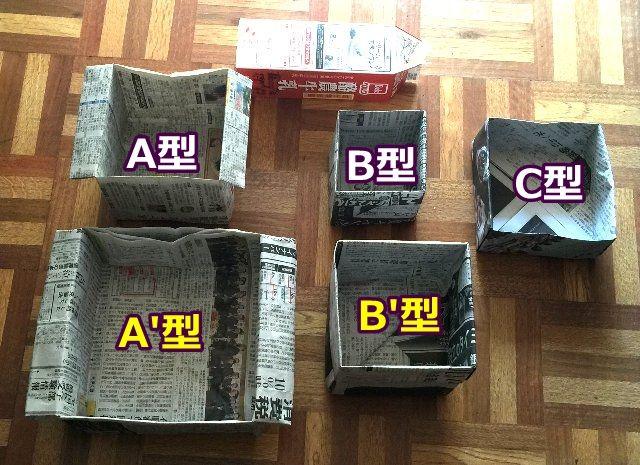 新聞紙を折って作るゴミ箱が便利です。小型のものは、卓上で枝豆の殻を入れるによく利用しており、まとめて作り置きして、ゴミと一緒にポイ捨て出来ます。ここでは、5種類の作り方を説明しますが、基本はA型、B型、C型の3種類で、A'型とB'型の2つは