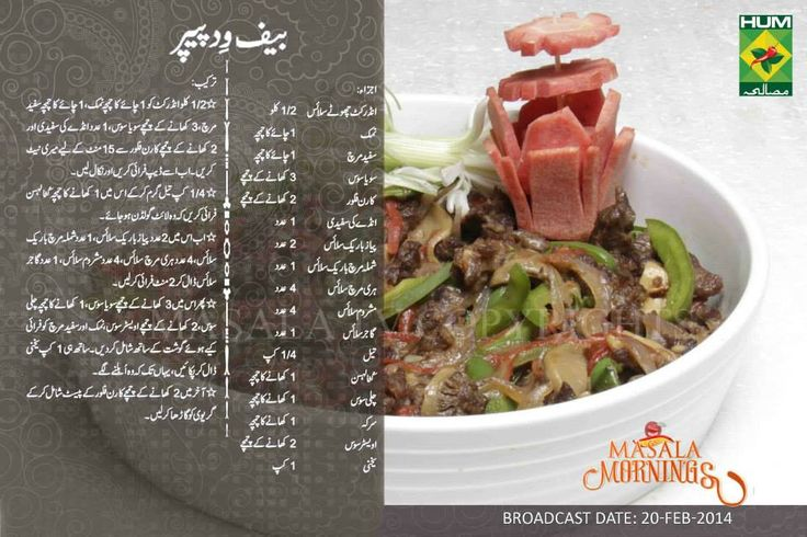 Beef with peppers recipe in urduenglish by masala mornings beef beef with peppers recipe in urduenglish by masala mornings beef with peppers recipe in urduenglish by masala mornings desi food pinterest pepper forumfinder Images