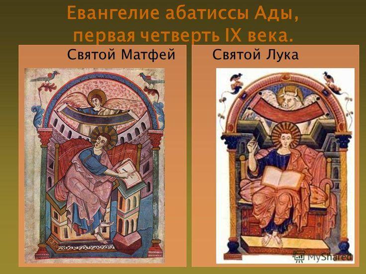 Картинки по запросу евангелие ады