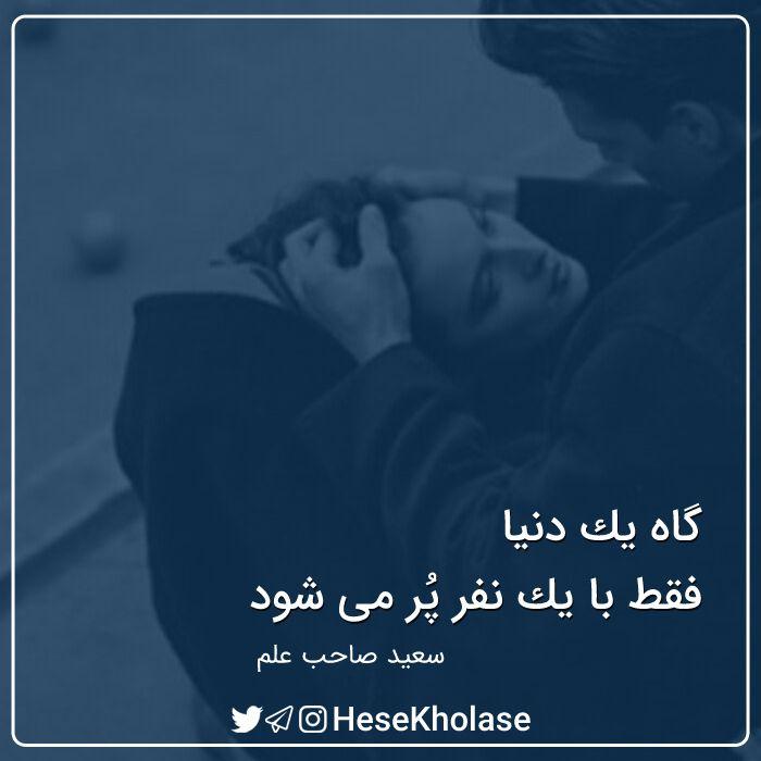 گاه يك دنیا فقط با یك نفر پ ر مى شود سعید صاحب علم Hesekholase Persian Poem Calligraphy Persian Poem Poems
