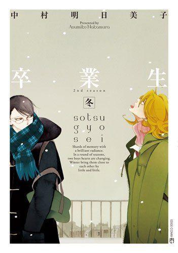 卒業生-冬- (EDGE COMIX):Amazon.co.jp:本