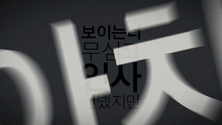 버벌진트_좋아보여 (Kinetic Typography)