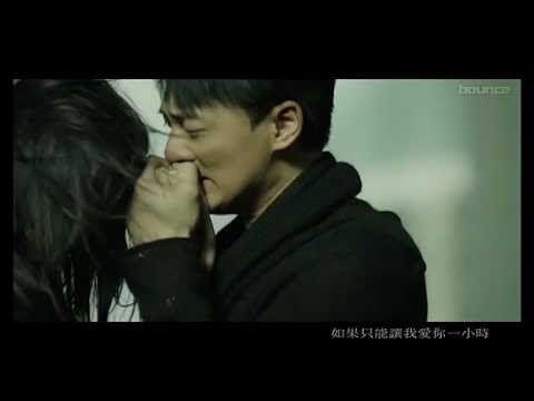 讓我愛你一小時 HD MV - 林峯 (Raymond Lam)