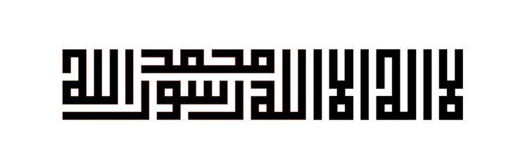 Kufic Calligraphic rendition of the Shahada.