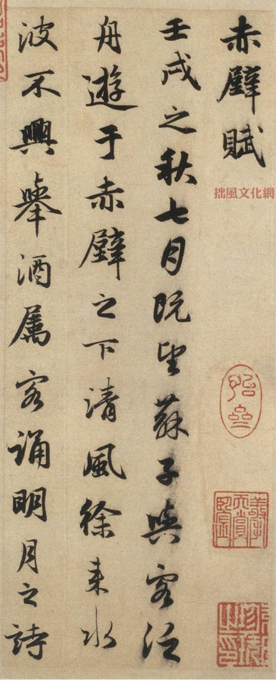 131 best images on pinterest Calligraphy ancient china