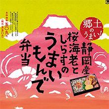 第17弾 静岡産桜海老としらすのうまいもんで弁当 ふるさとのうまい! を食べよう ローソン