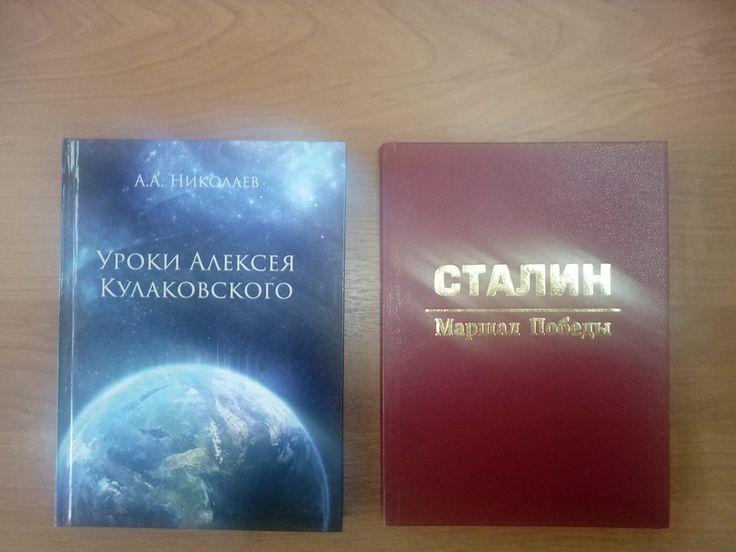 Дорогие друзья! Желающим приобрести мои книги прошу написать на мою электронку nicaf@mail.ru или на мой ватцап 8-914-287-25-17. Оптовые цены ниже розничных на 50-100 руб. Книги представляю…