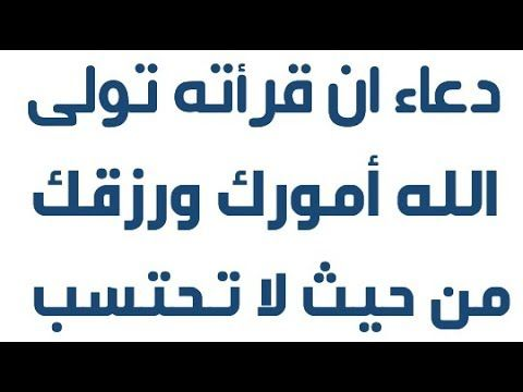 دعاء المعجزات وجلب الرزق و الذريه وسعة العيش دقيقه واحده تحدث معجزات Youtube Youtube Duaa Islam Quotations Islam Hadith