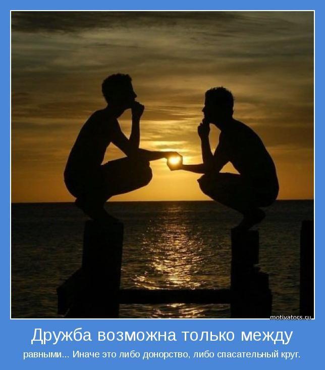 Дружба возможна только между | Позитивные мотиваторы