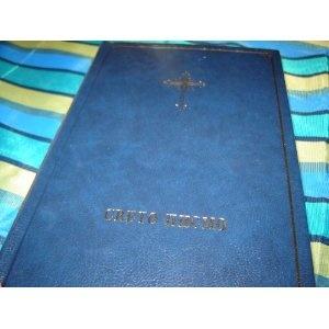 Serbian Bible  $44.99