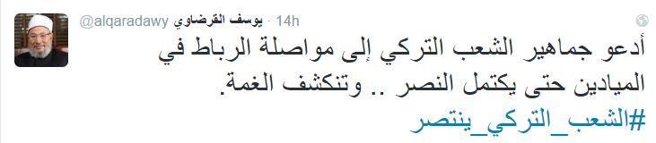 Pesan Yusuf Al-Qaradawi Untuk Rakyat Turki Dalam Kudeta  KIBLAT.NET  Syaikh Yusuf Al-Qaradawi menyerukan kepada rakyat Turki untuk terus ribath (berjaga dan bersiap) di lapangan sampai kemenangan sempurna.  Ketua Persatuan Ulama Muslim Dunia itu menulis akun resminya di Twitter: Saya menyerukan kepada rakyat Turki untuk terus ribath di lapangan untuk menyempurnakan kemenangan .. dan kesedihan berlalu.  Dia menambahkan Persatuan rakyat Turki dengan semua faksinya adalah sebab yang paling…