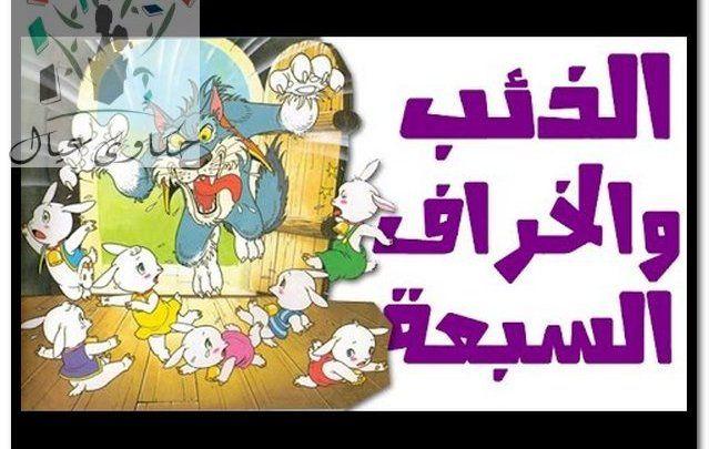 قصص اطفال الذئب والخراف السبعة Cartoons Story Babies Stories Stories For Kids