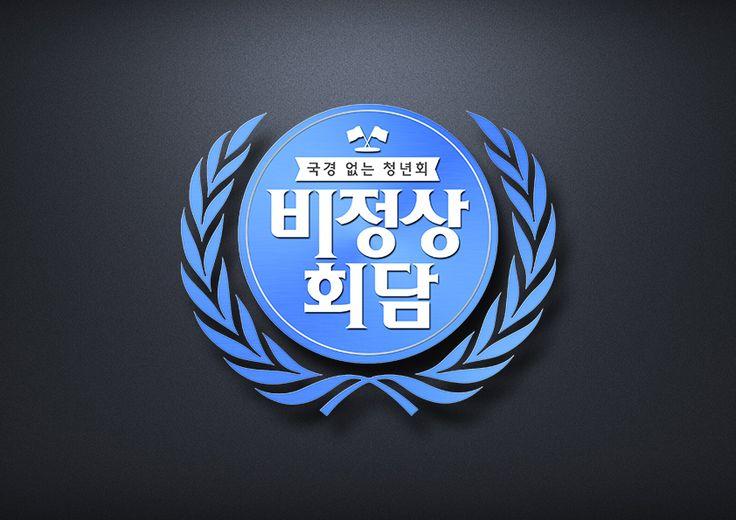 JTBC Unusual Summit on Behance