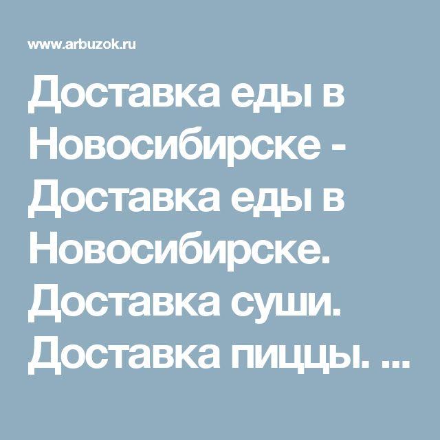 Доставка еды в Новосибирске - Доставка еды в Новосибирске. Доставка суши. Доставка пиццы. Доставка шашлыка - Доставка еды в Новосибирске - Интернет-магазины. Каталог товаров. Скидки. Распродажа - Каталог товаров. Цены, скидки, распродажи