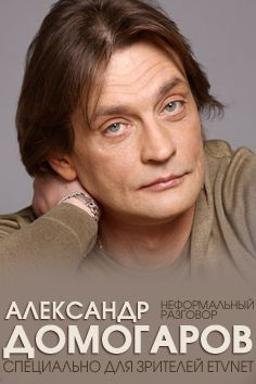 Неформальный разговор. Специально для зрителей eTVnet. Александр Домогаров