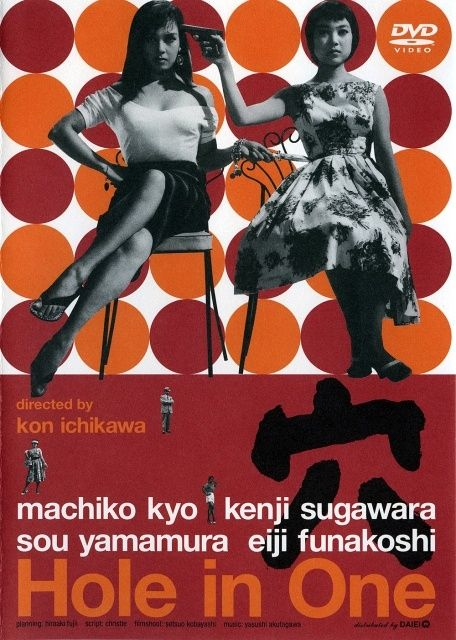 Hole in One, Kyo Machiko, It is a Comedy