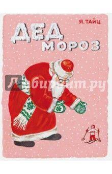 Яков Тайц - Дед Мороз обложка книги