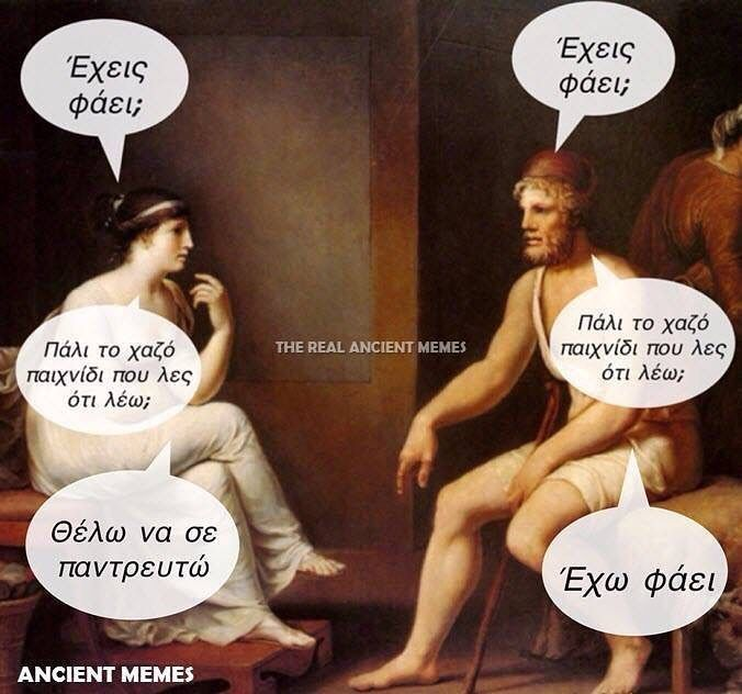 "6,953 ""Μου αρέσει!"", 27 σχόλια - The Real Ancient Memes (@ancientmemes) στο Instagram: ""#life_greece #greecetravelgr1_ #kings_greece #travel_drops #urban_greece #loves_greece_…"""