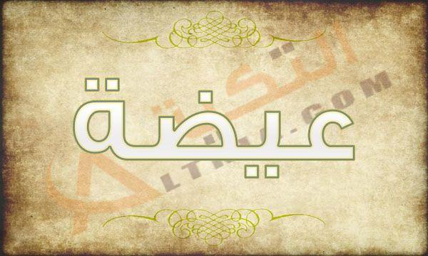 معنى اسم عيضة في القاموس العربي عيضه اسم ولد ولكنة من الأسماء المغمورة لم يكن متواجد أو معروف لدى الكثير فهو من الأسماء ا Gold Bracelet Gold Necklace Necklace