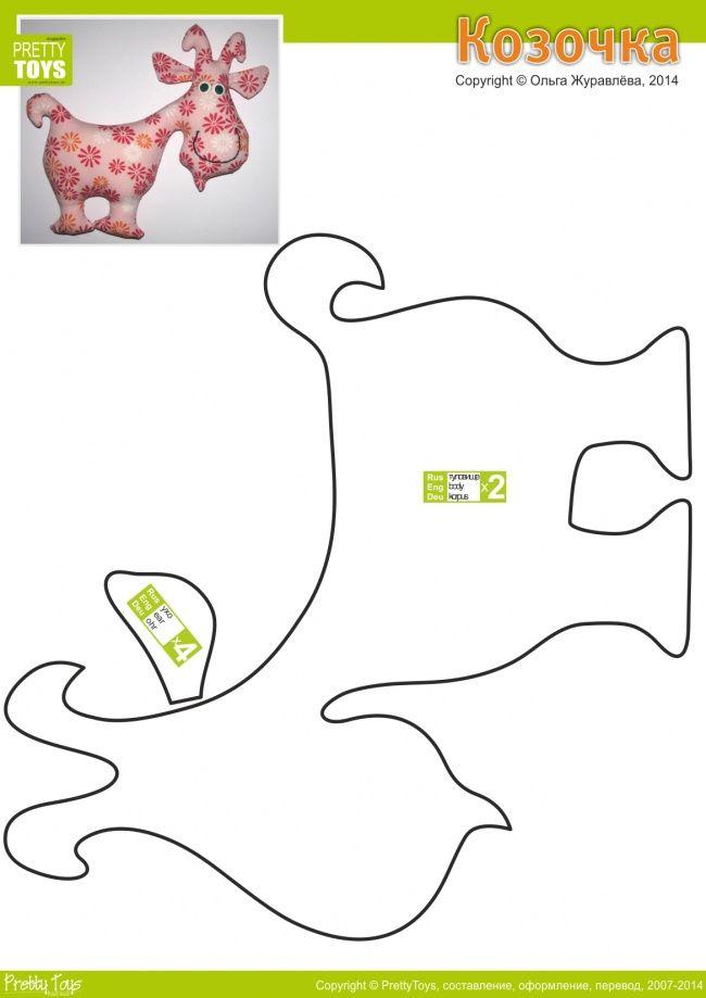 Сшить эту игрушку очень просто - две зеркальные детали туловища из любой ткани, лишь бы она не сильно осыпалась при раскрое и шитье и четыре детали уха, которые нужно сшить вначале, вывернуть и сразу вшить между деталями туловища. Останется только набить козочку, сделать глазки и можно ромашку в рот, чтобы совсем симпатично было.