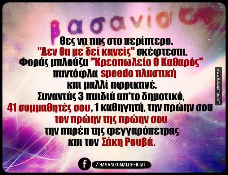 funny greek quotes