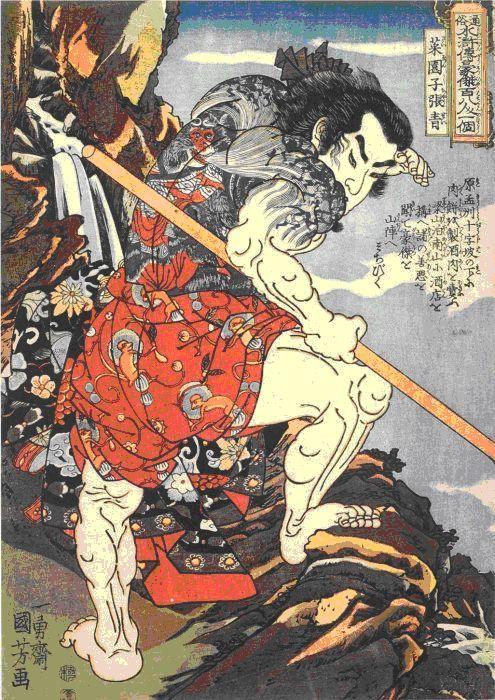 No.14 張青 菜園子(102) もと人肉居酒屋、ゲリラ活動、西山酒店 岩に足をかけ、激流に臨む