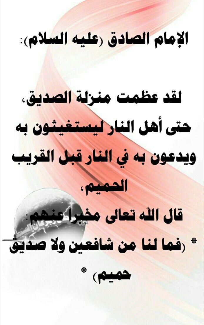 Pin By اهل البيت عليهم السلام On الإمام جعفر الصادق عليه السلام Wisdom Arabic Calligraphy Movie Posters