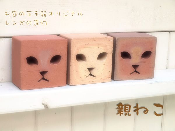 【楽天市場】1kg/レンガの置物【親ねこ】◆猫の顔のくりぬき◆カラー:ブラウン/レッド/ベージュ※価格は1個のお値段です【ガーデニング雑貨】【オーナメント】【レンガブロック】:お庭の玉手箱