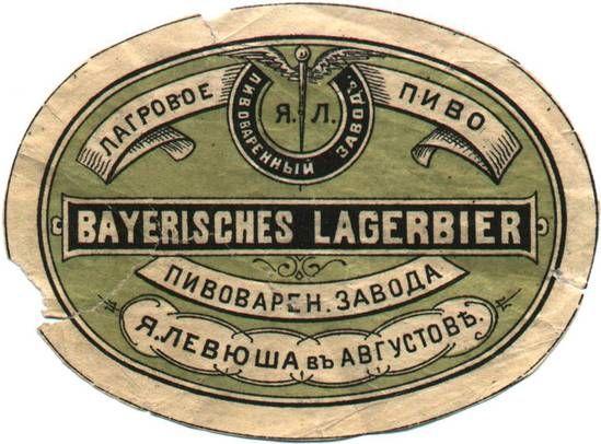 Gallery of old beer labels