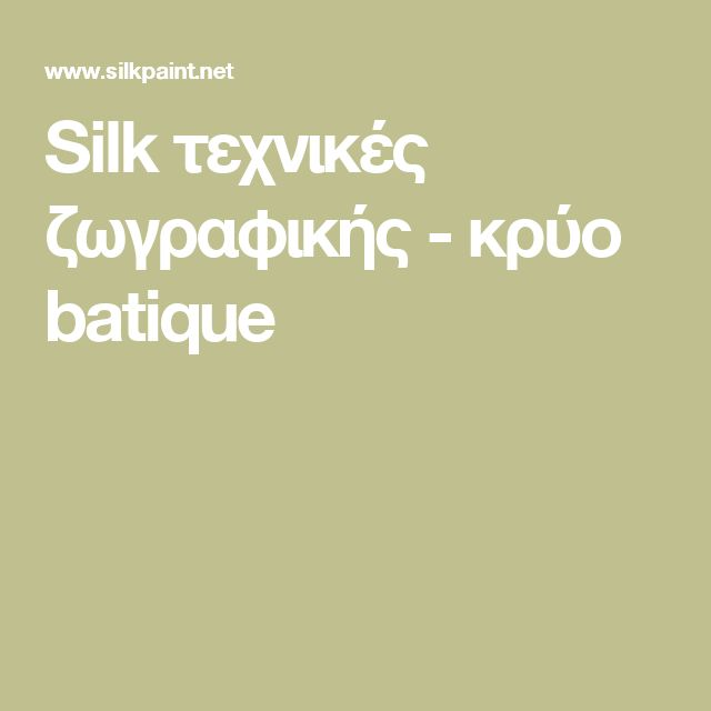 Silk τεχνικές ζωγραφικής - κρύο batique