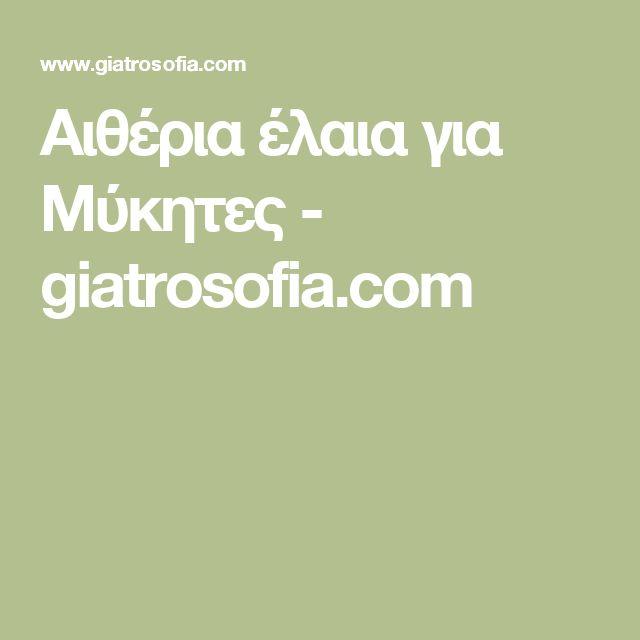 Αιθέρια έλαια για Μύκητες - giatrosofia.com
