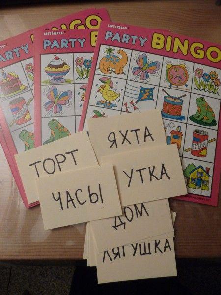 Бинго (Лото) для чтения
