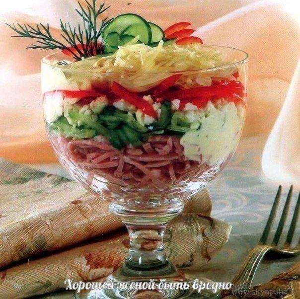 Салат-коктейль с ветчиной и сыром | Хозяин и Хозяюшка