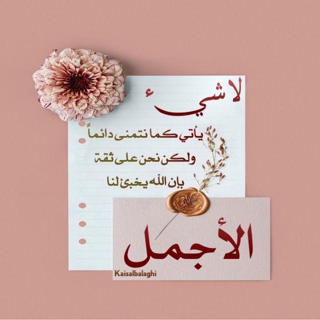 ياالله يارب ياكريم ارحمنا برحمتك Place Card Holders Islamic Quotes Love Quotes