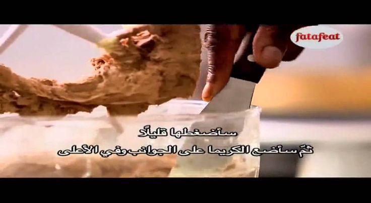 تورتة الشوكولاتة والفراولة من لورين youtube original