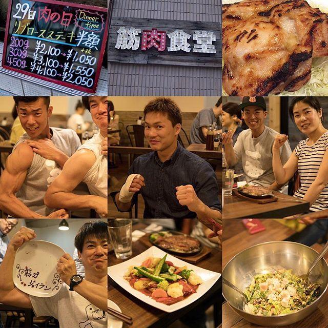筋肉食堂で写真を撮ると皆さん思わずマッスルポーズになってしまうようです(笑) 29の日は、筋肉食堂でお肉を食べよう^_^ ステーキも半額ですね! 野菜たっぷりのサイドメニューも豊富ですよ! ★ ★ 減量中またお世話になります! ★ ★ 明日も食べたら動きます! #肉の日#筋肉食堂#水道橋#肉#ダイエット#減量#diet#公開ダイエット#食事制限#体脂肪率#筋スタグラム#筋トレ#トレーニング#細マッチョ#サマースタイルアワード#bodymake#ボディメイク#プロテイン#ダイエット仲間募集#写真好きな人と繋がりたい#ライザップ#rizap#ビジネス#love#tbt#protein#一番