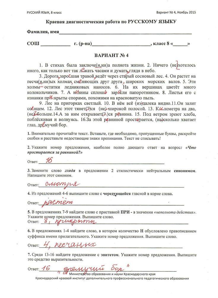 История россии 19 век 8 класс рабочая тетрадь тырина готовая домашка