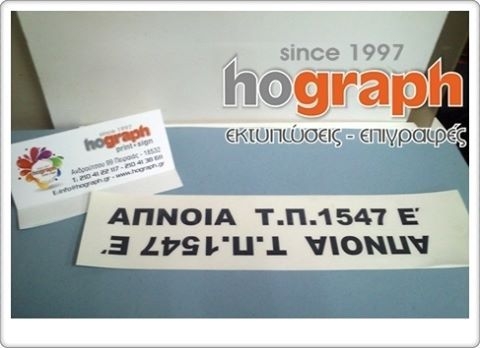 #hograph #aytokollhta #αυτοκόλλητα #skafon #fouskoton #polyesterikon #xilinon #cast #marine_grade #lettering #numbering #νούμερα #αυτοκόλλητος_αριθμός #σήμανση σκαφών #αυτοκόλλητα_βάρκας #αυτοκόλλητα_για_σκάφη #best_quality #bestprice #καλύτερη_τιμή http:/www.hograph.gr