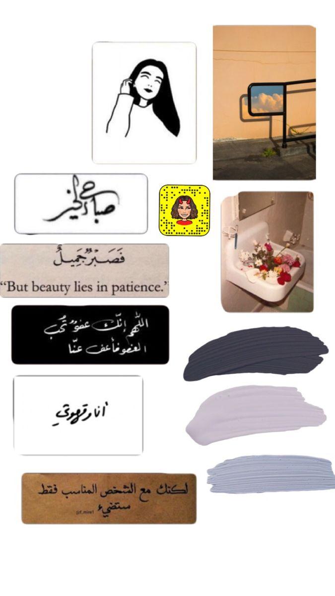 ملصقات سنابيه Creative Instagram Photo Ideas Iphone Colors Mood Wallpaper