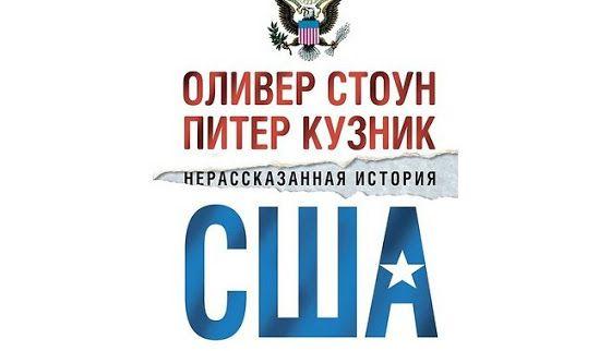 Оливер Стоун: Нерассказанная история США (2012)