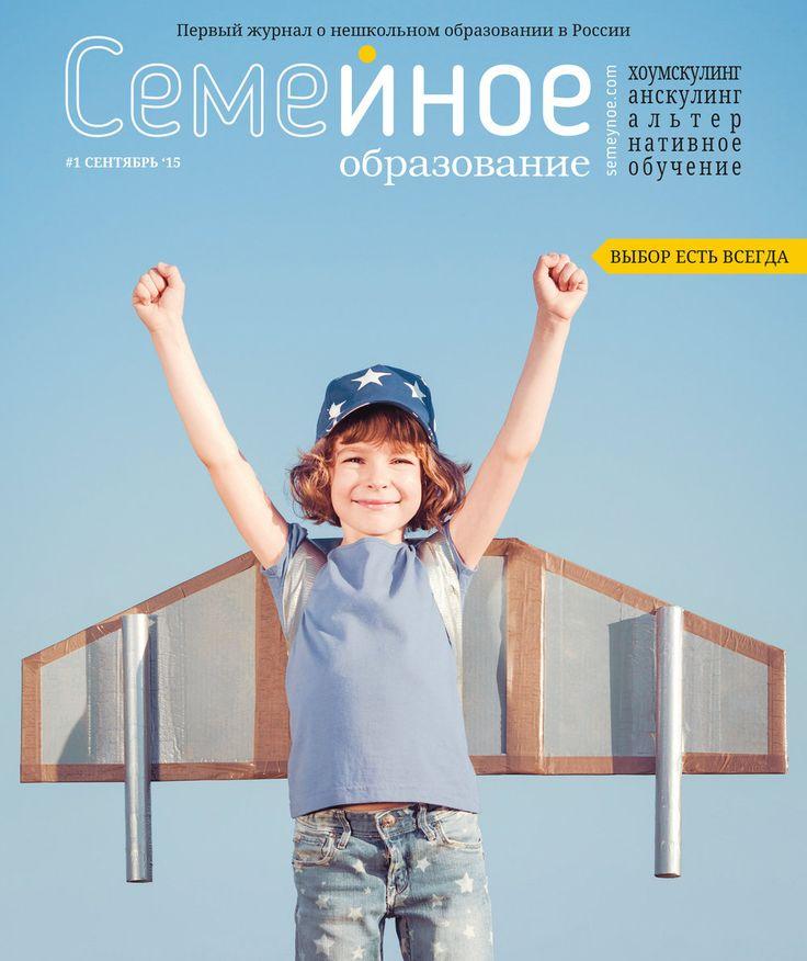 Оксана Апрельская запустила журнал «Семейное образование», который прольет свет на неизвестность, окутавшую альтернативные формы обучения.