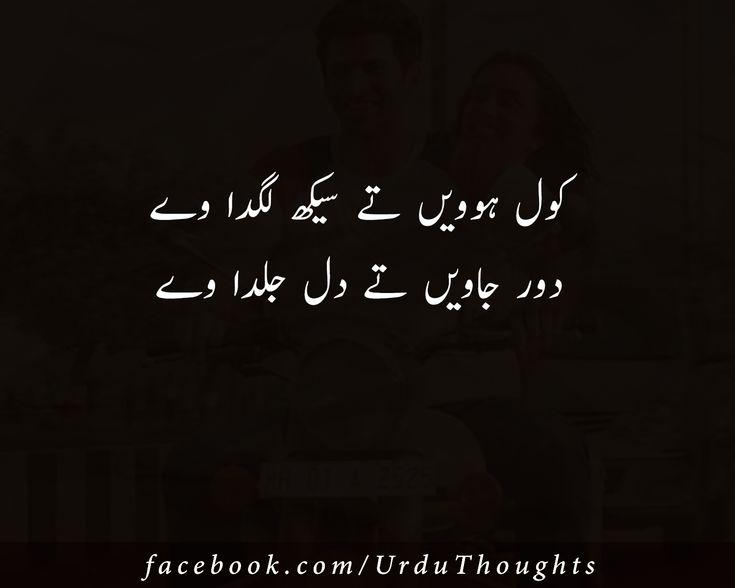 2 Line Sad Punjabi Poetry With High Quality Images,best punjabi poetry, 2 line punjabi shayri black, cover photoes punjabi poetry, punjabi poetry wallpapers.